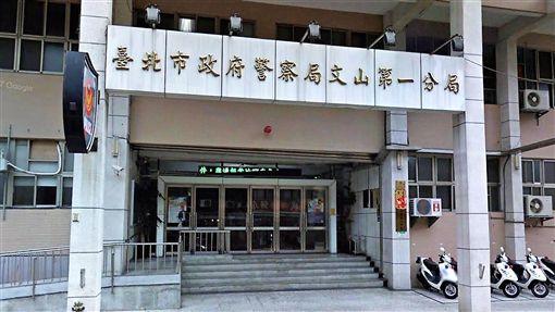 台北市警局文山一分局外觀(翻攝Google Map)