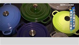 彩色鍋具恐含鉛鎘 實測刮痕釋鋁鐵