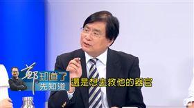 特曼大罵「騙子」有原因?楊憲宏提出質疑。(圖/翻攝YouTube)