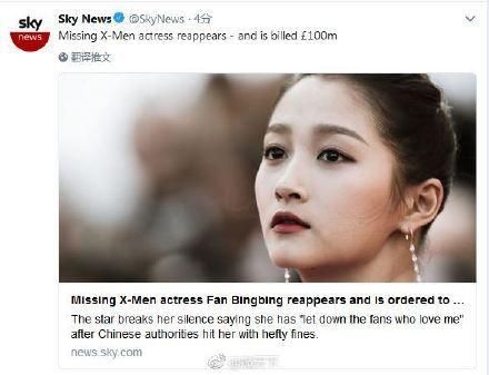 英媒誤將關曉彤認成范冰冰 圖/翻攝自微博
