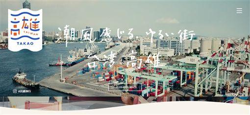 日本,觀光,高雄,潮風感じるゆるい街圖/高雄市觀光局