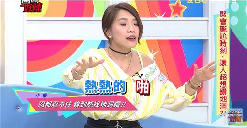 小優上醫師好辣圖/翻攝自YouTube