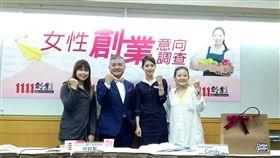 1111人力銀行提供 女性創業