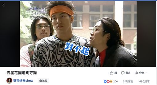 華視重播流星花園 圖/翻攝自臉書