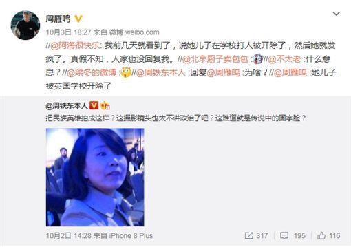 網傳央視女記者孔琳琳因兒子被退學才失控暴走。(圖/翻攝微博)