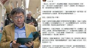 柯文哲 葛特曼 廣告小妹 (圖/翻攝自臉書)