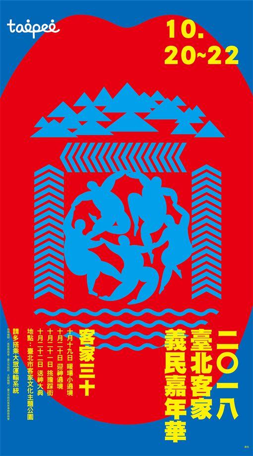 台北客家義民嘉年華主視覺/北市府客委會提供