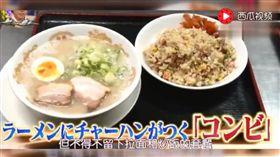 拉麵店生意太好老闆怒!貼公告要客人別點炒飯(圖/翻攝自西瓜視頻)日本,炒飯,老闆