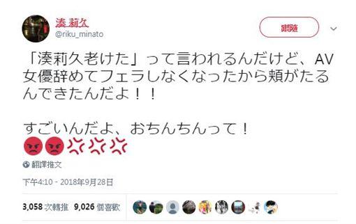 湊莉久/翻攝自湊莉久IG