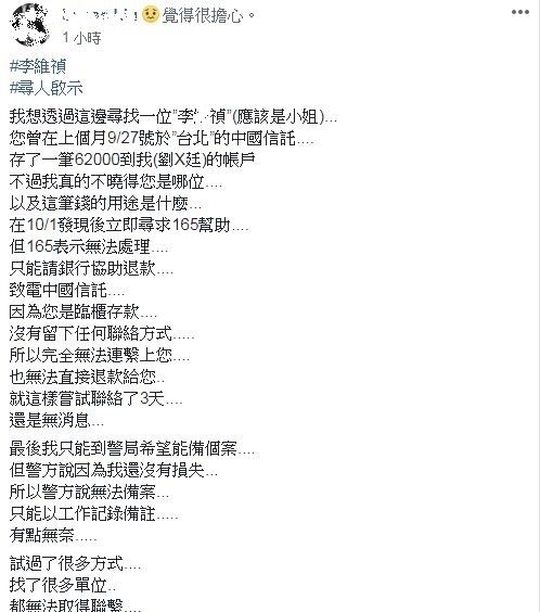 全台協尋李X楨,網友帳戶多了6.2萬報警也沒用。(圖/翻攝自爆料公社)
