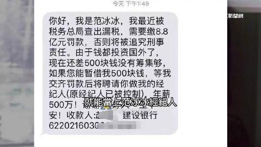 直擊神秘招待所! 范冰冰疑遭軟禁處曝光