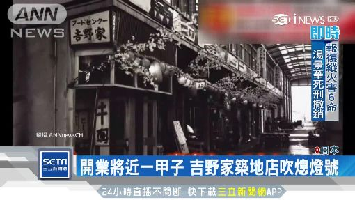 吉野家1號店掰掰!隨築地市場走入歷史