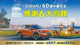 「SUBARU 60周年慶安全」感謝祭活動。(圖/SUBARU提供)