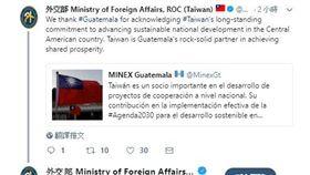瓜地馬拉在推特推文感謝台灣,我外交部也發推文致謝,畫面翻攝推特