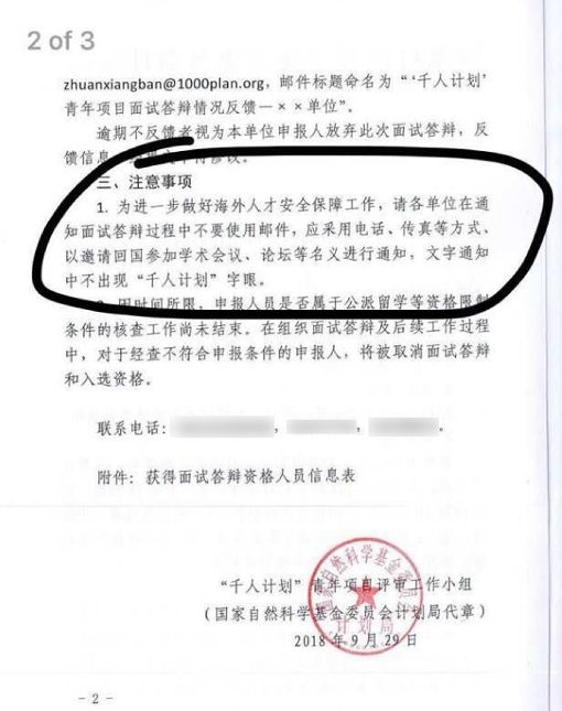 被美國盯上 傳中國引進人才不再提千人計畫中國大陸此前高調實施引進海外高階人才的「千人計畫」遭美國盯上後,網路近日傳出一份官方文件(圖)明確要求,基於做好海外人才安全保障工作,在文字通知不得再出現「千人計畫」的字眼。(取自網路)中央社 107年10月5日