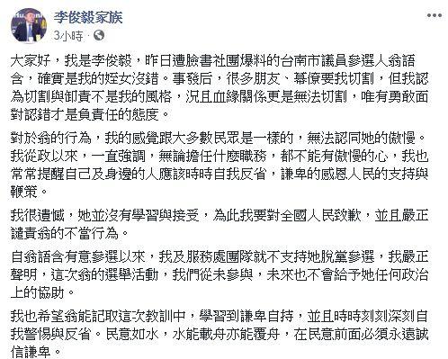 翁語含掛看板遭是風波,姨丈李俊毅臉書發聲明致歉,李俊毅臉書