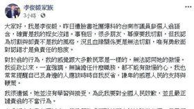 翁語含掛看板遭是風波,姨丈李俊毅臉書發聲明致歉, 李俊毅臉書