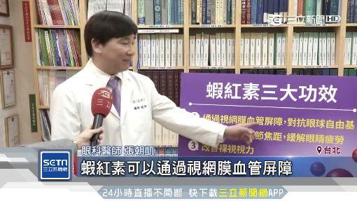 日本研究證實:蝦紅素可緩解眼睛疲勞 ID-1576472