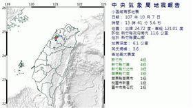 地牛翻身!13:41新竹規模3.6地震 最大震度4級 圖/中央氣象局