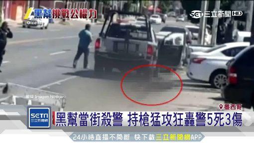 黑幫當街殺警 持槍猛攻狂轟警5死3傷