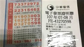 發票,好運,中華電信(圖/翻攝自臉書爆廢公社)