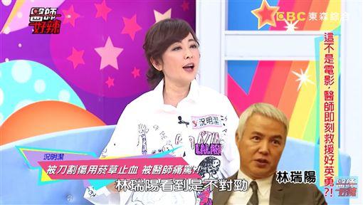 況明潔上醫師好辣 圖/翻攝自YouTube