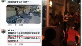 檢舉人疑似自己也有違規,卻檢舉其他鄰居,遭到眾人毆打。(圖/翻攝自「爆料公社」)