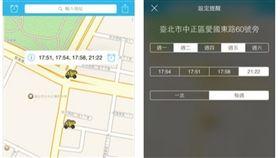 垃圾車,APP,台灣垃圾車(圖/翻攝自沃凱文臉書)