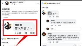 詹順貴,環保署副署長,請辭,童仲彥,詹大 圖/翻攝自爆料公社