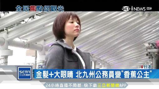 日本最敬業公務員! 扮「香蕉公主」促進觀光