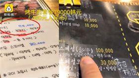 韓國,陸客,餐廳,價差,坑錢(圖/翻攝自梨視頻)