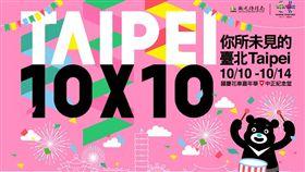 國慶,台北市觀光傳播局,中正紀念堂,10X10你所未見的台北,國慶花車嘉年華,熊讚