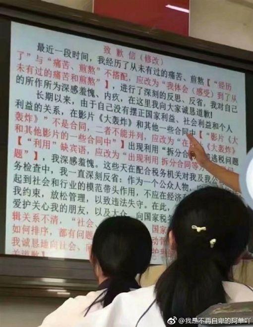 范冰冰道歉信成為教材圖/翻攝自微博