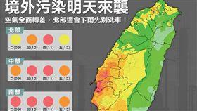 境外污染,雨水,空氣品質,下雨,洗車