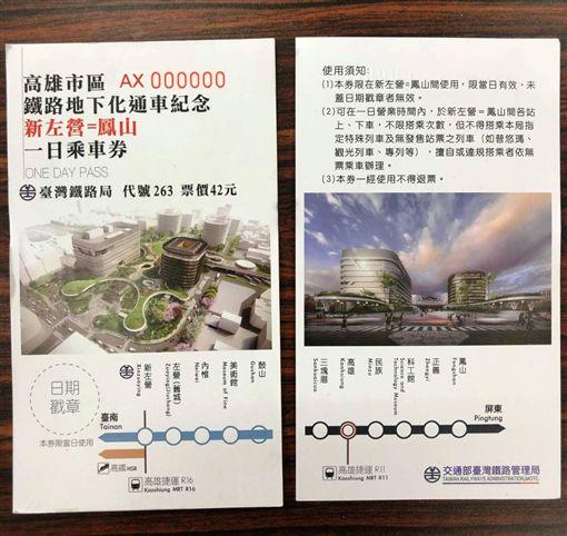 高雄鐵路地下化工程,台鐵,通車,1日券,/台鐵局提供