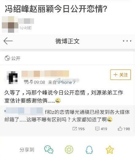 馮紹峰及趙麗穎(圖/微博)