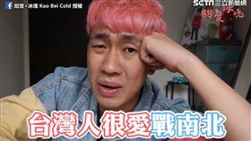 來台外國人對於台灣人愛「戰南北」感到不解。(圖/甜度×冰塊 Kao Bei Cold臉書授權)