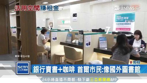 另類「共享空間」 首爾銀行結合文青書店