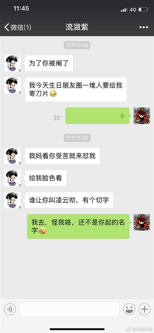 凌雲徹,經超/翻攝自經超微博