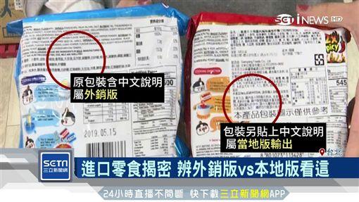 進口零食揭密 辨外銷版vs本地版看這