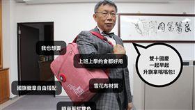台北市長,柯文哲,國慶日,嗡嗡包,九合一選舉 圖/翻攝自柯文哲臉書