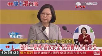 蔡英文:要民主請往台灣方向看過來!