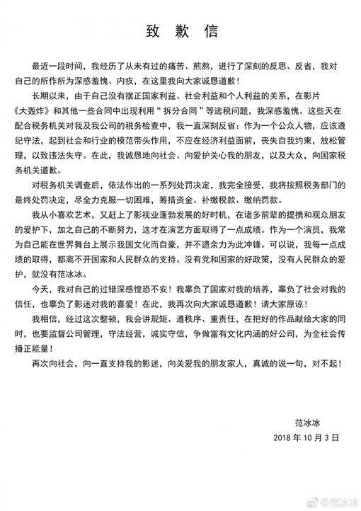范冰冰,道歉信(圖/微博)