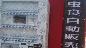 日本,販賣機,昆蟲,蛋白質,零食(圖/翻攝自推特kajioshinji3223)