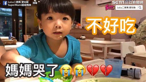 小兒子直白回答媽媽的炒飯「不好吃」。(圖/LuLu二寶媽 愛玩咖臉書授權)