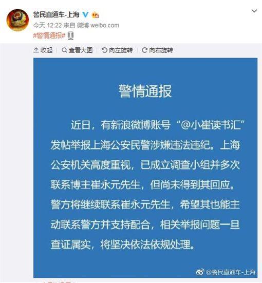 崔永元爆料/翻攝自警民直通車上海微博