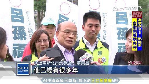 呂孫福參選市議員 蘇貞昌母雞帶小雞力挺