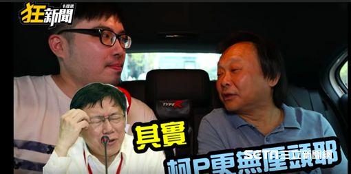 柯文哲「阿北面對面」合體學姊黃靜瑩宣傳/政客日常王世堅 翻攝影片