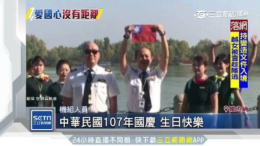 空服員多瑙河畔升旗慶雙十 網友:超有創意