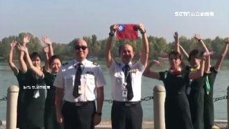 超有創意!空服員多瑙河畔升旗慶雙十
